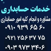 کلیه امور حسابداری و حسابرسی- مشاوره-مدیریت-اجرا