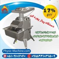 جشنواره فروش تجهیزات آشپزخانه صنعتی فیزیک ماشین