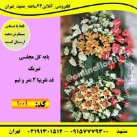گلفروشی_آنلاین24ساعته_مشهد_تهران