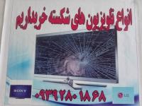 خریدار انواع تلویزیون های شکسته