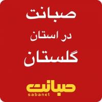 جشنواره فروش اینترنت پرسرعتADSLصبانت (استان گلستان)