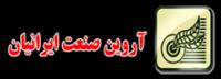 شرکت آروین صنعت ایرانیان