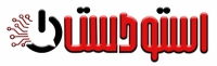 فروش انواع لوازم دیجیتال دست دوم به همراه گارانتی در سامانه استوکستان
