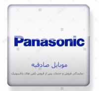 نمایندگی رسمی فروش و تعمیرات تلفن های بی سیم و رومیزی پاناسونیک در تهران