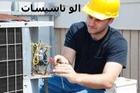 تعمیر و سرویس داکت اسپلیت الو تاسیسات