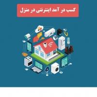 کسب  و کار اینترنتی در منزل